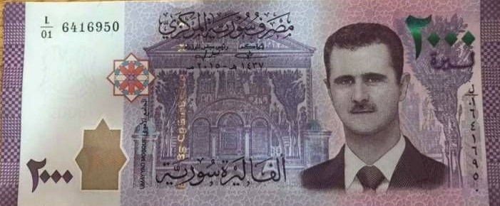 Boycott of 2,000-Pound Notes. How Is the Regime Exploiting It to Support Its Collapsing Economy?