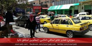 Offer of Release for South Damascus Detainees in Exchange for Fighting in Libya