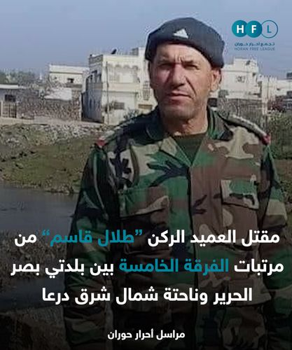Assad Forces Targeted in Daraa, Fifth Division Brig. Gen. Killed