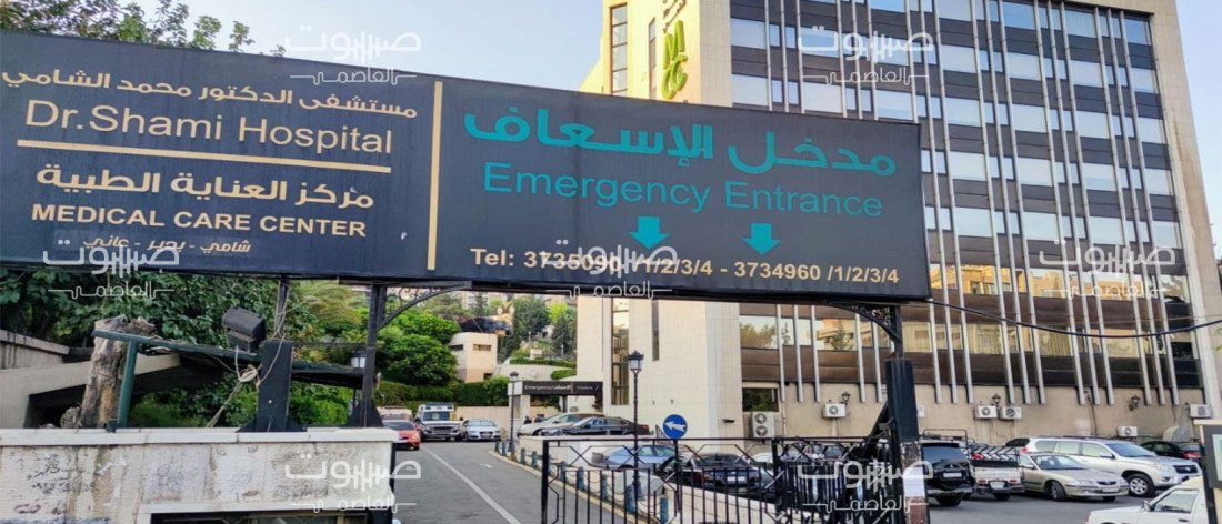 Seven Million Liras Per Night in Private Hospitals in Damascus